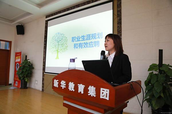 远洲集团招聘副总监来我院做职业生涯规划讲座
