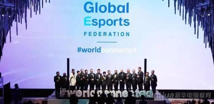 重磅!全球电子竞技联合会正式成立,电竞的春天来啦!