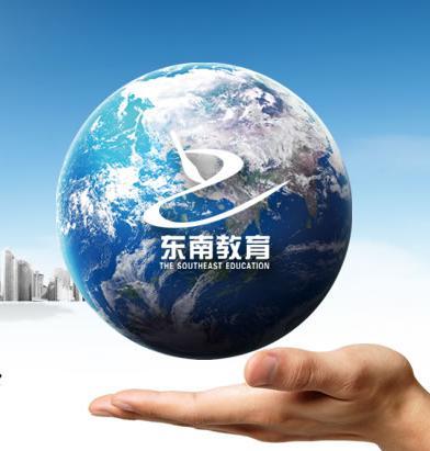 安徽东南教育集团