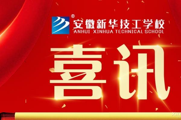 喜讯!我校获评第46届世界技能大赛安徽省集训基地、我校老师获评技术指导专家组长