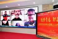 新华电脑教育心系国家发展 助力企业复工复产在行动