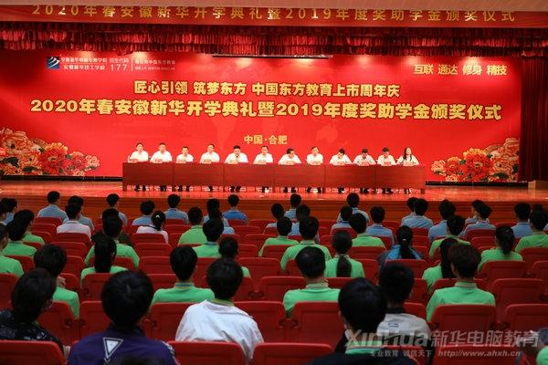 2020年春安徽新华开学典礼暨2019年度奖助学金颁奖仪式圆满举行