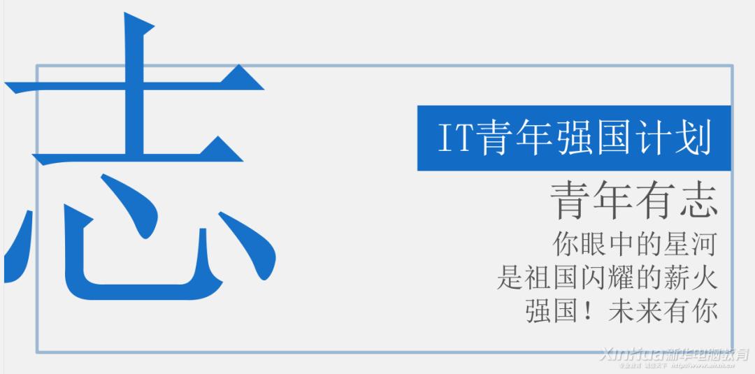 """IT青年强国计划―""""有zhi""""青年,来新华做实力担当!"""