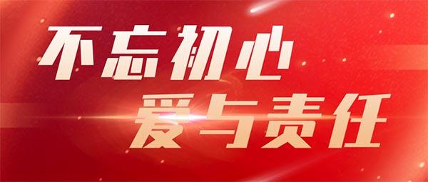 安徽新华电脑专修学院32年庆典公告
