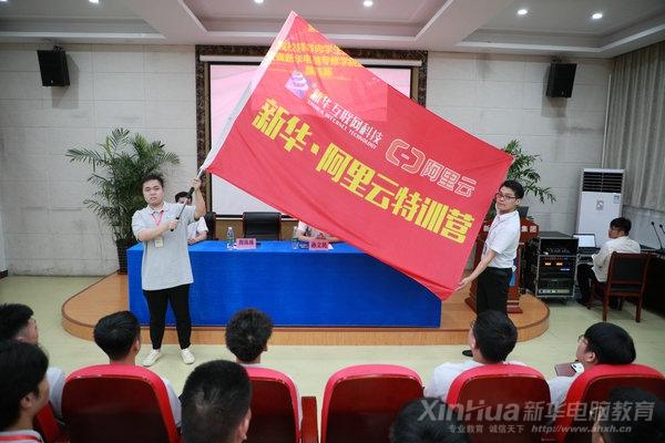 集结吧少年丨新华・阿里云精英特训营正式开营