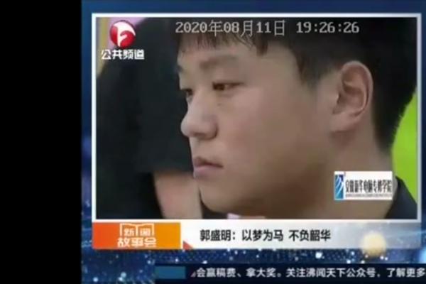 安徽公共频道独家报道――新华杰出学子郭盛明