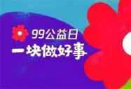 99公益日 | 新起点,筑梦公益行动,新华助有志学子追梦
