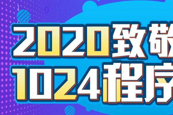 2020致敬1024程序员节