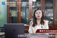 云物科技人事经理-高志丹