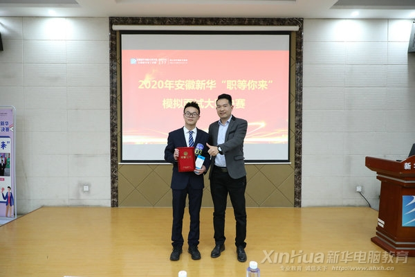 """""""职等你来""""2020年安徽新华模拟面试大赛圆满成功"""