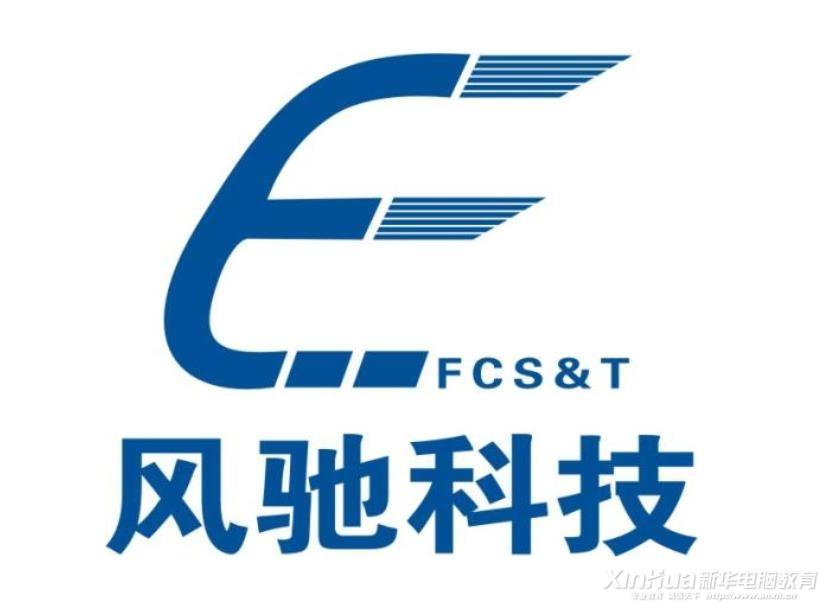 风驰(苏州)科技发展有限公司