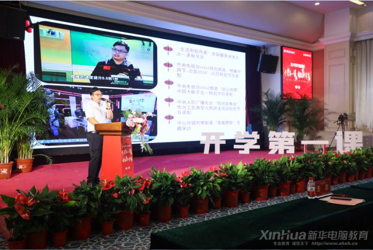 """新华互联网科技 2021 年""""开学第一课 领跑新学期""""仪式隆重举办"""
