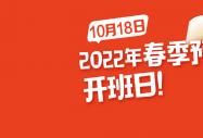 好消息!安徽新华2022年春季预科班开班啦!